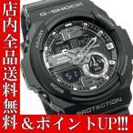 ショッピングShock ポイント5倍 送料無料 G-SHOCK カシオ 腕時計 CASIO Gショック メンズ GA-310-1A アナデジ