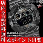 ショッピングShock ポイント5倍 送料無料 腕時計 G-SHOCK カシオ CASIO Gショック GB-120CM-8 迷彩 カモフラージュ