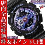 ショッピングShock ポイント5倍 送料無料 G-SHOCK メンズ G-SHOCK Gショック アナデジ 腕時計 Sシリーズ GMA-S110HC-1A