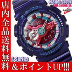 ショッピングShock ポイント5倍 送料無料 G-SHOCK メンズ G-SHOCK Gショック アナデジ 腕時計 Sシリーズ GMA-S110HC-2A