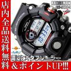 ショッピングGW ポイント5倍 送料無料 Gショック カシオ 腕時計 メンズ ソーラー 電波 レンジマン CASIO G-SHOCK GW-9400-1
