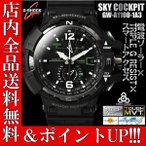 ポイント5倍 送料無料 腕時計 メンズ G-SHOCK カシオ CASIO