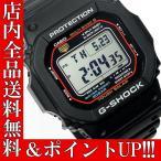 ショッピングShock ポイント5倍 送料無料 G-SHOCK カシオ 腕時計 CASIO G-SHOCK CASIO Gショック マルチバンド6 電波 ソーラー GW-M5610-1