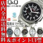 ポイント10倍 送料無料 電波 ソーラー 電波ソーラー 腕時計 シチズン メンズ