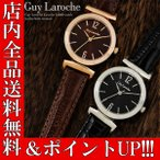 ポイント2倍 送料無料 腕時計 レディース 腕時計 革ベルト 時計 ギ・ラロッシュ
