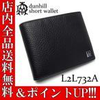 ポイント7倍 送料無料 ダンヒル dunhill 二つ折り財布 折財布 メンズ ブランド 財布 ヨーク