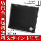ポイント7倍 送料無料 財布 メンズ 折財布 dunhill ダンヒル さいふ 二つ折り財布 L2LJ32A