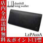 ポイント7倍 送料無料 ダンヒル dunhill 長財布 財布 メンズ ブランド 財布 ウィンザー L2PA