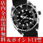 ポイント5倍 送料無料 セイコー メンズ 腕時計 SEIKO セイコー レア 人気 限定 ステンレス プレゼント ギフト ブランド キネティック 自動巻き SKA371P2