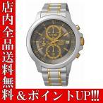 ポイント5倍 送料無料 クロノグラフ セイコー メンズ 腕時計 SEIKO セイコー レア 人気 限定 ステンレス プレゼント ギフト ブランド SKS449P1