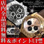 ポイント10倍 送料無料 クロノグラフ 腕時計 メンズ ブランド