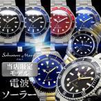ポイント10倍 送料無料 電波ソーラー 腕時計 メンズ ダイバーズウォッチ 当店限定 サルバトーレマーラ