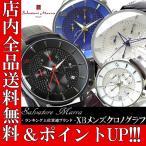 ポイント10倍 送料無料 メンズ 腕時計 クロノグラフ ブランド