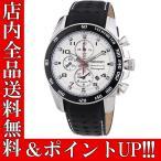 ポイント5倍 送料無料 クロノグラフ セイコー メンズ 腕時計 SEIKO セイコー レア 人気 限定 ステンレス プレゼント ギフト ブランド SNAF35P1