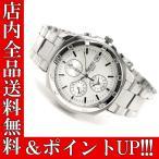 ポイント5倍 送料無料 クロノグラフ セイコー メンズ 腕時計 SEIKO セイコー レア 人気 限定 ステンレス プレゼント ギフト ブランド SND187P1