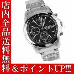 ポイント5倍 送料無料 クロノグラフ セイコー メンズ 腕時計 SEIKO セイコー レア 人気 限定 ステンレス プレゼント ギフト ブランド SND309P1