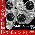 ポイント5倍 送料無料 セイコー SEIKO メンズ 腕時計 自動巻き