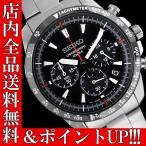 ポイント5倍 送料無料 クロノグラフ セイコー メンズ 腕時計 SEIKO セイコー SSB031 逆輸入