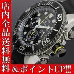 ポイント15倍 送料無料 セイコー プロスペックス SEIKO 腕時計 メンズ ダイバーズ ソーラー SSC021P1 クロノグラフ