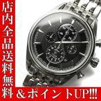 ポイント5倍 送料無料 SEIKO セイコー ソーラー メンズ ウォッチ 腕時計 アラーム クロノグラフ SSC211P1