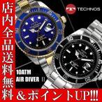 ポイント2倍 送料無料 腕時計 メンズ メンズ腕時計 TECHNOS ダイバーズウォッチ テクノス