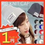 ニット帽 ニットキャップ レディース ZAKZAK商品2,000円以上購入で全員にプレゼント!!2,000円以上の商品と一緒にチケットを購入してください。 801p