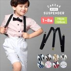 子供用 サスペンダー Y型 ズボン吊り スカート 調節可能 幅さ2.5cm カジュアル 色数豊富