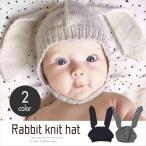 ベビー帽子 秋冬 かわいい 子供帽子 ウサギの耳男の子 キャップ 女の子 ニット帽子 ベビー ニット帽 赤ちゃん 暖かい 激安 おしゃれ コスプレ