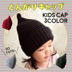 【送料無料】Kids キッズ 帽子 ニットキャップ ニット とんがり 小人 可愛い 激安 ブラック レッド グレー かわいい 激安 ニット帽 ベビー#8D84