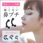 【送料無料】3D鼻プチ 鼻UP↑ 鼻のアイプチコポン マジックノーズ 3サイズセット 美鼻スジ効果アイテム 痛くない 激安 #8F04#