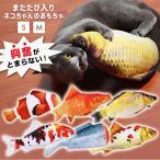 【送料無料】ペット用 猫のおもちゃ 魚の形 咬み フナ  楽しい きんぎょ  おしゃれ   キャットニップ  20CM 可愛い  激安 #8H48#