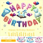 バルーン 送料無料 風船 パーティー ギフト 贈り物 誕生日 お祝い 生誕祝い サプライズ ハッピー バースデー プレゼント #8I57#