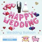 Yahoo!ZAKZAK雑貨バルーン 風船 ウェディング ブライダル 結婚式 二次会 贈り物 プレゼント ウエディング 8I58