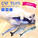 けりぐるみ 猫 おもちゃ ペット用品 ネコ 蹴りぐるみ 魚 キッカー リアル 魚 またたび 人形 抱き枕 ぬいぐるみ 柔らかい 猫おもちゃ 可愛い 激安