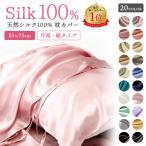 枕カバー シルク おしゃれ ロング 寝具 カバー  枕 シート 美容 保湿 シルク100% シーツ インテリア用品 カバー かわいい 髪 インテリア用品