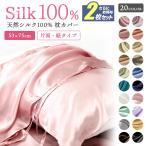枕カバー シルク 乾燥対策 保湿 50×70 cm おしゃれ 寝具 カバー 枕 美容 保湿 シルク100% 髪 2枚セット おしゃれ ひんやり かわいい
