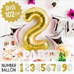 バルーン 数字 誕生日 約100cm 特大サイズ おしゃれ かわいい 数字 アルミ箔 風船 おしゃれ ブルー パーティー 装飾 飾り お祝い 雑貨#8M79#