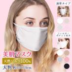マスク シルク おやすみ シルク100% 乾燥対策 保湿 通気性 肌に優しい シルク 柔らかい 防寒対策 シルバー ホワイト ベージュ ライトピンク 8U90