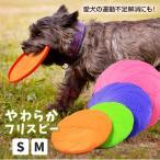 フリスビー 犬 おもちゃ ペット 柔らかい カラフル 噛むおもちゃ 投げる 円盤 柔らかい 滑り止め 遊び ストレス解消 犬 猫 8V47