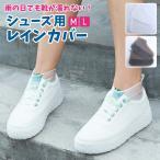 靴カバー 雨の日 便利 濡れない 防水 人気 新作 送料無料 ファッション おしゃれ 8V88