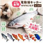 猫 おもちゃ キッカー 電動 魚 おさかな リアル ペットおもちゃ 動く ペット用 猫キッカー またたび ストレス解消 運動不足解消 8W66