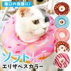エリザベスカラー ソフト 猫  布 柔らかい ふわふわ かわいい 術後ウェア 傷口保護 ドーナツ 小動物 ペット 首輪