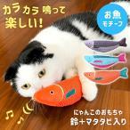 カラカラなって楽しい!鈴+マタタビ入りの猫おもちゃ