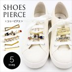 【送料無料】 シューピアス 靴のアクセサリー夏 スニーカー 飾り 激安ファッション 個性的 人気があるアクセサリー #F1860#