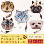 【送料無料】【在庫処分】可愛い 猫顔コインケース ポーチ 小銭いれ 猫顔財布 猫グッズ cat 犬 パンダ フクロウ リス 動物 アニマル 全19種#F2070#