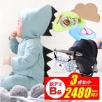 ベビー福袋3点セット 福 赤ちゃん 1,400円福袋 割引クーポン対象外 返品交換不可 キャンセル不可 追加不可 数量限定 福袋 激安 お得#fukubukuro01