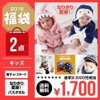 福袋 2018 キッズ キッズ福袋2点セット 子供 1700円福袋 割引クーポン対象外 返品交換不可 キャンセル不可 追加不可 数量限定#fukubukuo9