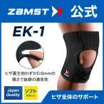サポーター 膝の痛み ZAMST ザムスト EK−1 膝 膝用