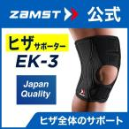 ザムスト EK-3 ZAMST ひざ 膝 膝用 サポーター 薄い 支柱 ステー パッド 圧迫 保護 オープン 前開き