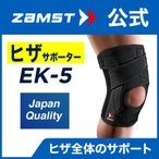ザムスト EK−5 ZAMST ひざ 膝 膝用 サポーター 薄い 支柱 ステー パッド ストラップ 圧迫 保護 オープン 前開き
